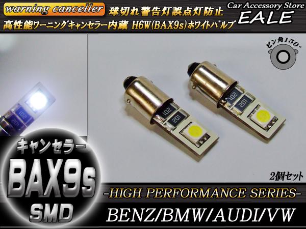 キャンセラ-内蔵 2個 H6W(BAX9s) ベンツ BMW アウディ ( E-41 )