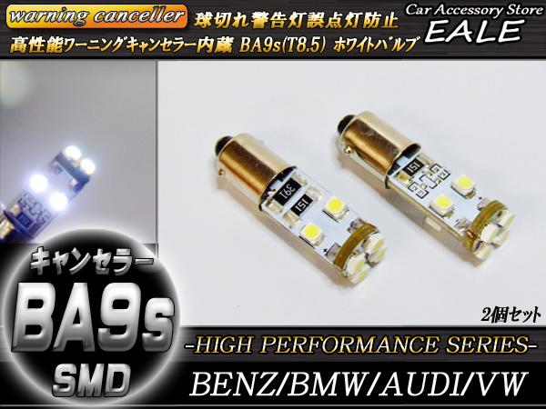 警告灯キャンセラー内蔵 2個 T8.5 BA9s ベンツBMWアウディ ( E-42 )
