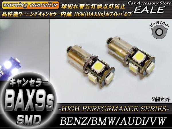 キャンセラ-内蔵 2個 H6W(BAX9s) ベンツ BMW アウディ ( E-45 )