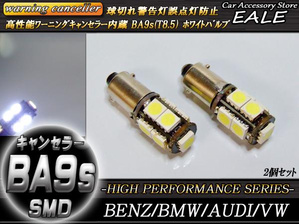 警告灯キャンセラー内蔵 2個 T8.5 BA9s ベンツBMWアウディ E-46