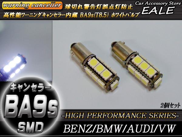 警告灯キャンセラー内蔵 2個 T8.5 BA9s ベンツBMWアウディ ( E-48 )