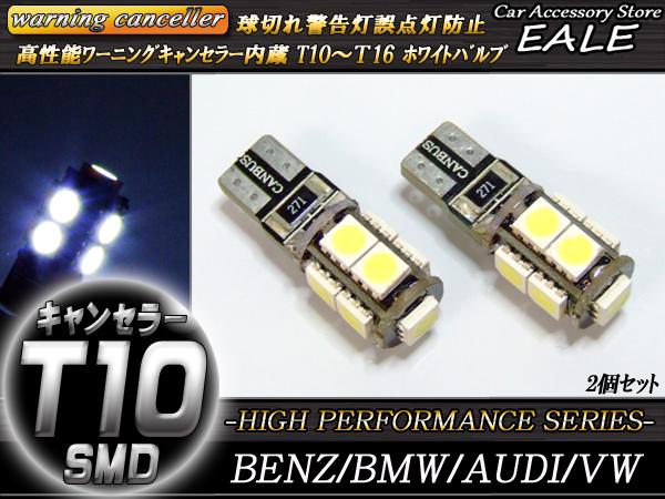 【ネコポス可】 警告灯キャンセラー内蔵 2個 T10 T16 ベンツ BMW アウディ ( E-50 )