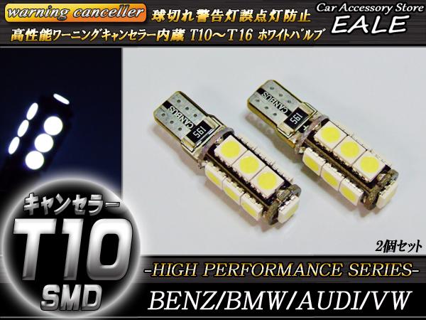 【ネコポス可】 警告灯キャンセラー内蔵 2個 T10 T16 ベンツ BMW アウディ ( E-51 )