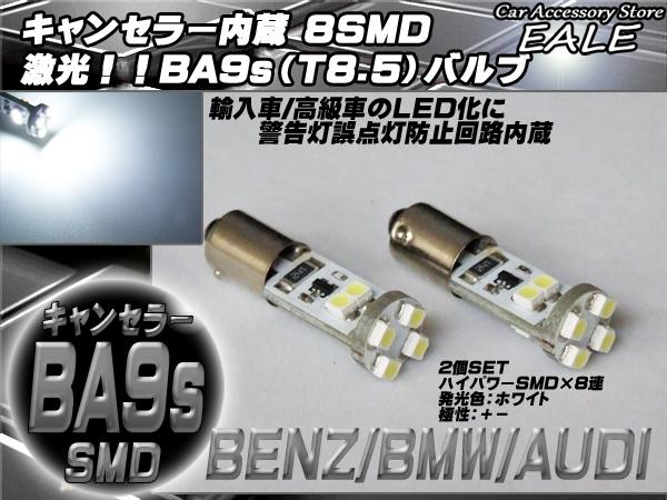 キャンセラ-内蔵 2個 BA9s(T8.5) ベンツ BMW アウディ ( E-52 )