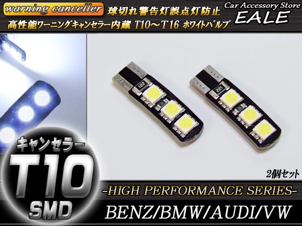 警告灯キャンセラー内蔵 2個 T10 T16 ベンツ BMW アウディ ( E-53 )