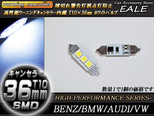 【ネコポス可】 警告灯キャンセラー内蔵 T10×36mm ベンツ BMW AUDI ( E-55 )