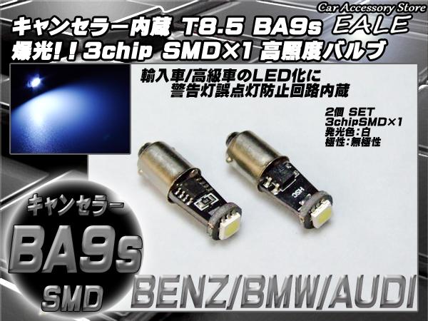 【ネコポス可】 警告灯キャンセラー内蔵 T8.5 BA9s ベンツ BMW アウディ 2個 ( E-6 )