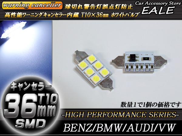 【ネコポス可】 警告灯キャンセラー内蔵 T10×36mm ベンツ BMW AUDI ( E-61 )