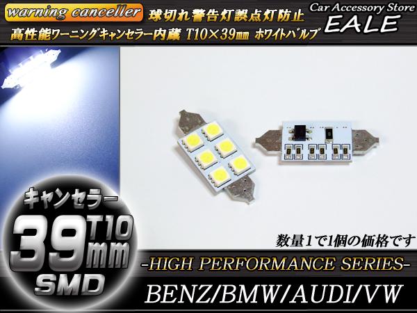警告灯キャンセラー内蔵 T10×39mm ベンツ BMW AUDI ( E-62 )