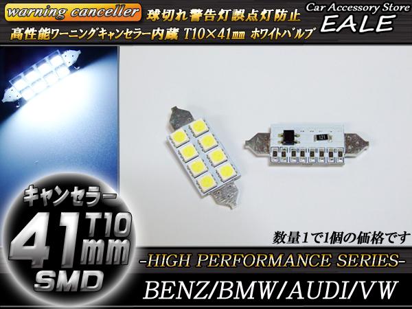 【ネコポス可】 警告灯キャンセラー内蔵 T10×41mm ベンツ BMW AUDI ( E-63 )