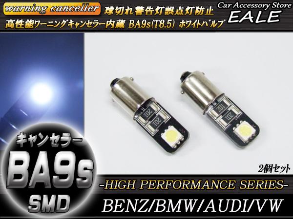 警告灯キャンセラー内蔵 2個 T8.5 BA9s ベンツBMWアウディ ( E-66 )
