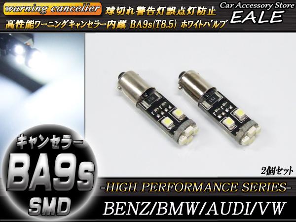 警告灯キャンセラー内蔵 2個 T8.5 BA9s ベンツBMWアウディ ( E-68 )