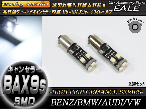 キャンセラ-内蔵 2個 H6W(BAX9s) ベンツ BMW アウディ ( E-69 )