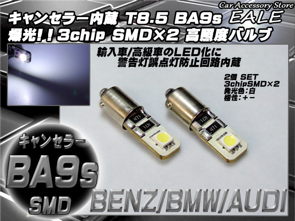 【ネコポス可】 警告灯キャンセラー内蔵 T8.5 BA9s ベンツ BMW アウディ 2個 ( E-7 )
