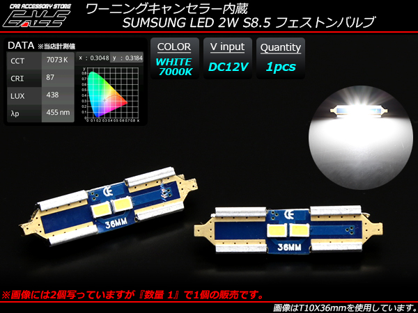 サムスン 1W×2LED キャンセラー内蔵 LEDバルブ S8.5 T10×31mm T10×36mm T10×39mm T10×42mm ホワイト 7000K マクラ球 ヒューズ型 E-70E-71E-72E-73