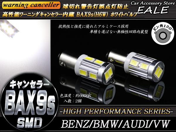 高性能キャンセラー内蔵 BAX9s/H6W 2個 ベンツBMWアウディ ( E-75 )