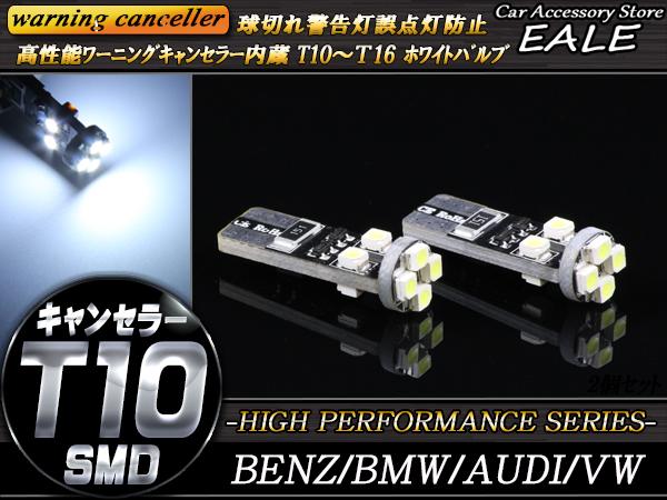 警告灯キャンセラー内蔵 2個 T10 T16 ベンツ BMW アウディ ( E-76 )