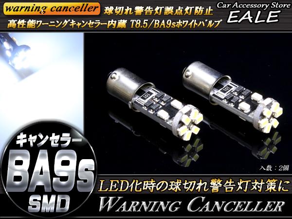 無極性 高性能キャンセラー内蔵 T8.5 G14 BA9s LEDバルブ ( E-78 )