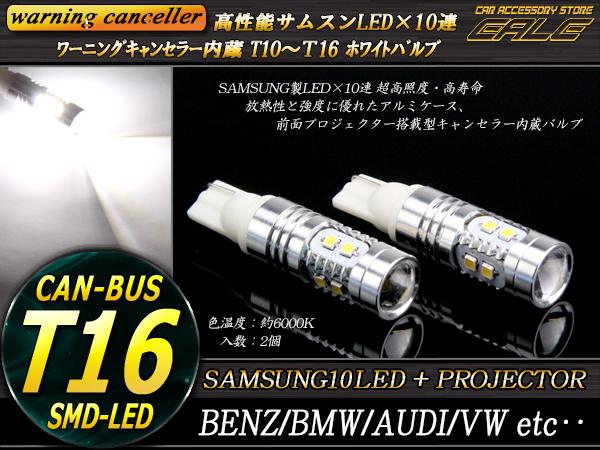 サムスンLED×10 警告灯キャンセラー内蔵T10/T16ホワイト球 ( E-80 )