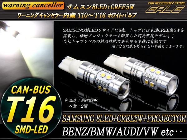 サムスン+CREE5WLED キャンセラー内蔵 T10 T16 ホワイト球 ( E-81 )
