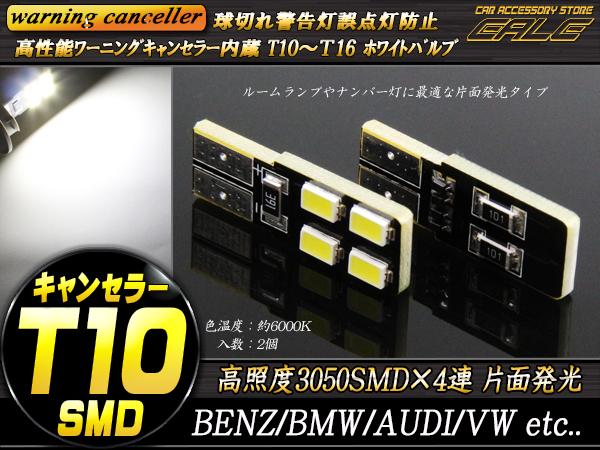 高照度3050SMD片面発光 T10 T16 キャンセラー内蔵LEDバルブ ( E-82 )