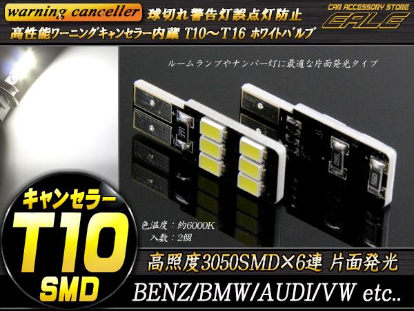 高照度3050SMD片面発光 T10 T16 キャンセラー内蔵LEDバルブ ( E-83 )