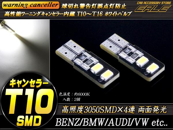 高照度3050SMD×4 平型T10 T16 キャンセラー内蔵LEDバルブ ( E-84 )