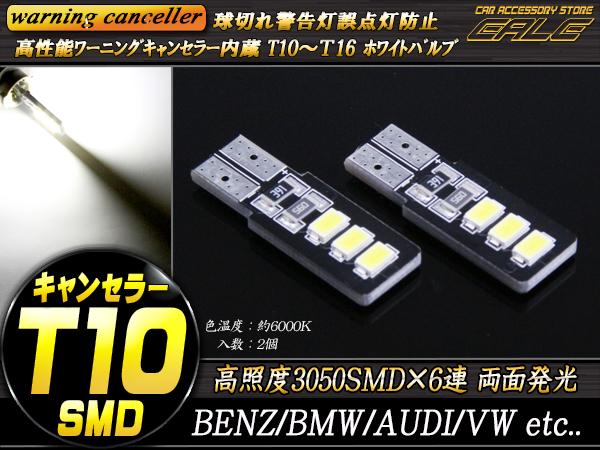 高照度3050SMD×6 平型T10/T16 キャンセラー内蔵LEDバルブ ( E-85 )