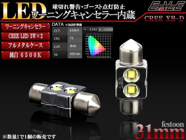 【ネコポス可】 CREE XB-D 3W×2 T10×31mm キャンセラーLEDバルブ 6500K E-86