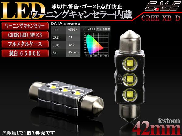 【ネコポス可】 CREE XB-D 3W×3 T10×42mm キャンセラーLEDバルブ 6500K E-89