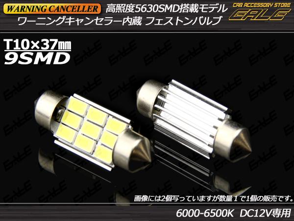 純白★キャンセラー内蔵T10×37mm 36mm(S8.5)LEDバルブ ( E-90 )