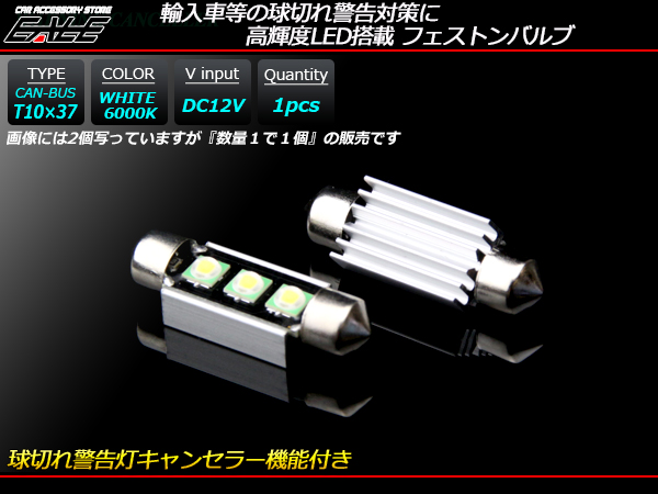6000K キャンセラー内蔵T10×37mm 36mm S8.5LEDバルブ ( E-94 )