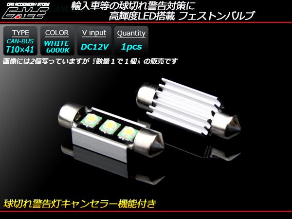 【ネコポス可】 6000K キャンセラー内蔵T10×41mm(S8.5)LEDバルブ ( E-96 )