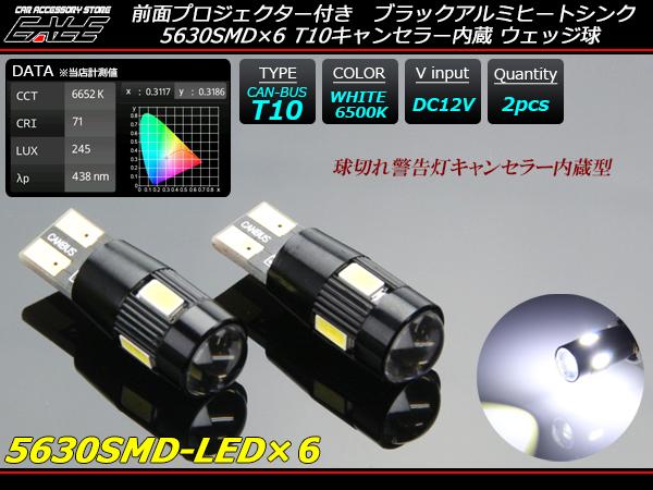 【ネコポス可】 5630SMD×6連 キャンセラー内蔵 T10 LEDバルブ ホワイト ( E-98 )