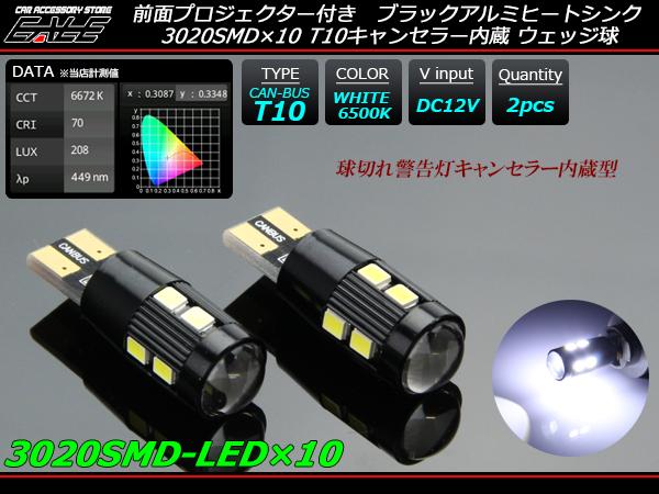 【ネコポス可】 3020SMD×10連 キャンセラー内蔵 T10 LEDバルブ ホワイト ( E-99 )
