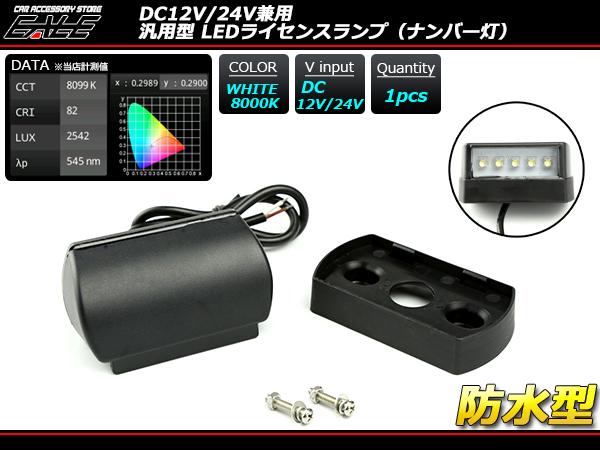 12V 24V対応 LED ナンバー灯 汎用型 マーカー 防水モデル F-102