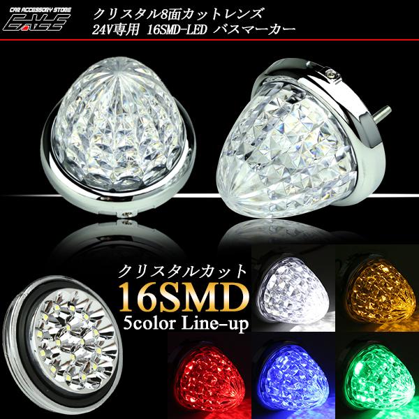高輝度SMD クリスタル LED バスマーカーランプ (F-118 F-119 F-120 F-121 F-122 )