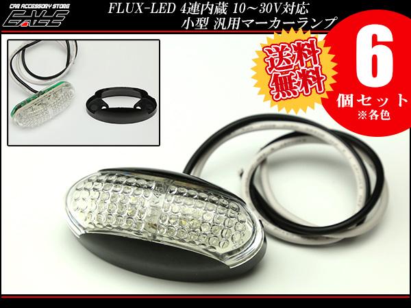 【送料無料】 6個セット 12V 24V FLUX LED 4連 内蔵 小型 汎用 マーカーランプ サイドマーカー 防水型 F-123-126-6SET