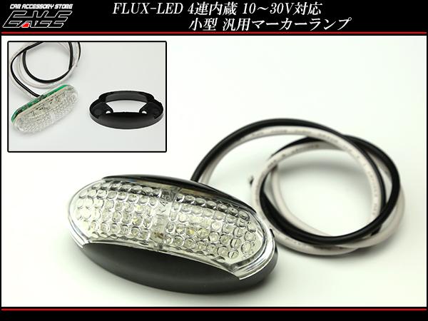 トレーラーに 汎用 LEDサイドマーカー 防水型 4色ラインアップ ( F-123 F-124 F-125 F-126 )