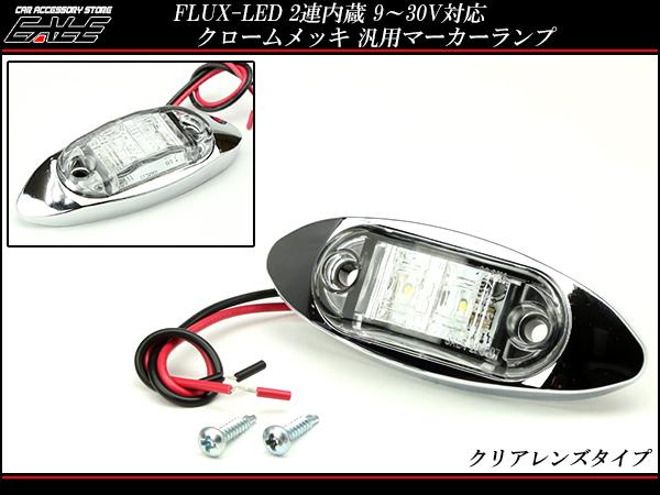 12V 24V 小型 メッキ LED サイドマーカー 車高灯 5色ラインアップ ( F-135 F-136 F-137 F-138 F-139 )