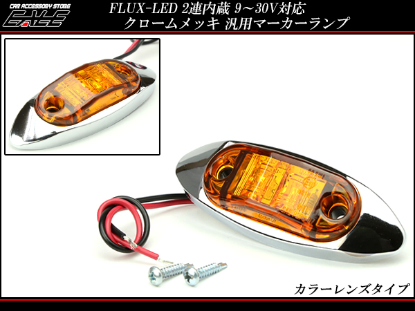 12V 24V 小型 メッキ LED サイドマーカー 車高灯 マーカーランプ アンバー レッド ( F-140 F-141 )