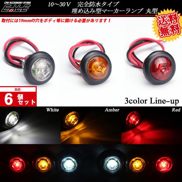 【送料無料】 6個セット 12V 24V 高輝度 LED 内蔵 埋め込み型 小型 防水 マーカーランプ サイドマーカー F-142-144-6SET