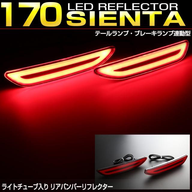 170系 シエンタ LED リア リフレクター ハイブリッド対応 テールランプ ブレーキランプ連動 ライトプレート内蔵 F-14