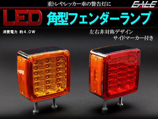 LED 汎用 フェンダーランプ 12V 24V トラック トレーラー サイドマーカー 車高灯 車幅灯 路肩灯 警告灯等に F-152F-153