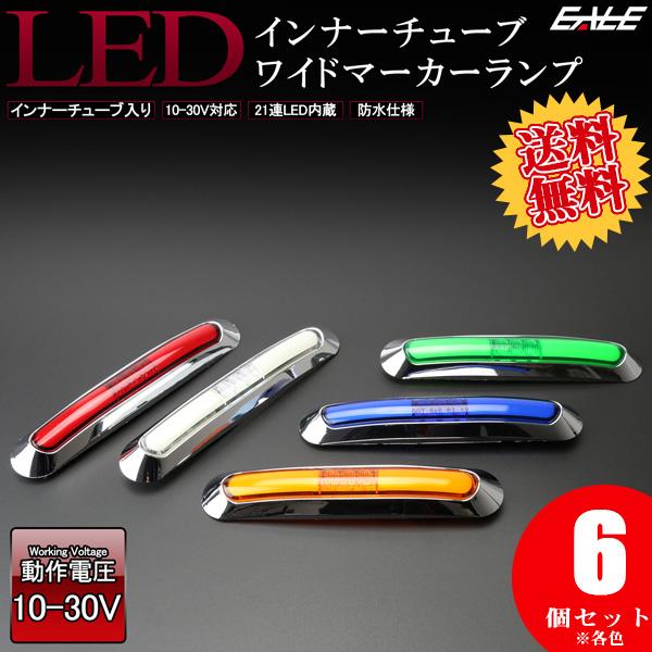 【送料無料】 6個セット 12V 24V兼用 LED インナーチューブ入り 汎用 ワイド マーカーランプ 高輝度 防水型 車高灯 サイドマーカー F-204-208-6SET