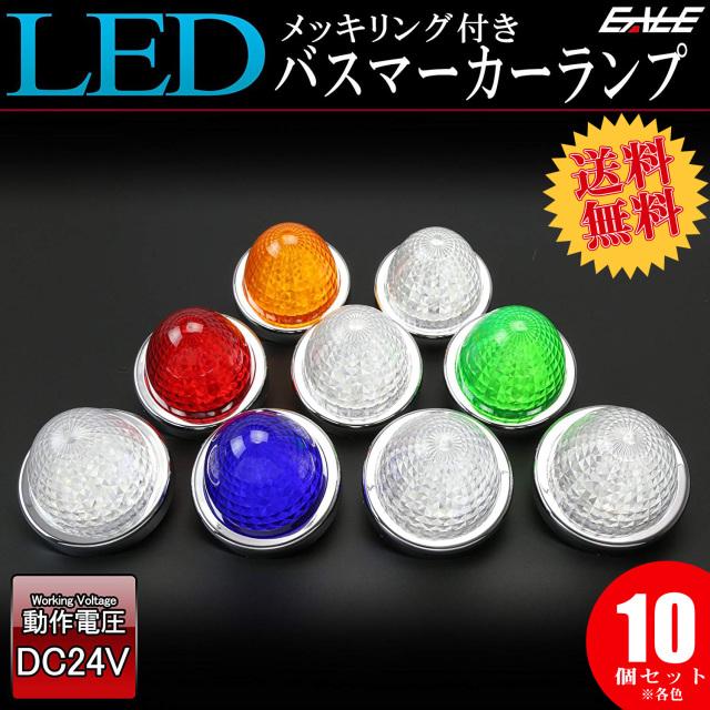 【送料無料】 10個セット 24V LED サイドマーカー バスマーカー ランプ クリスタルリフレクター入り F-209-217-10SET
