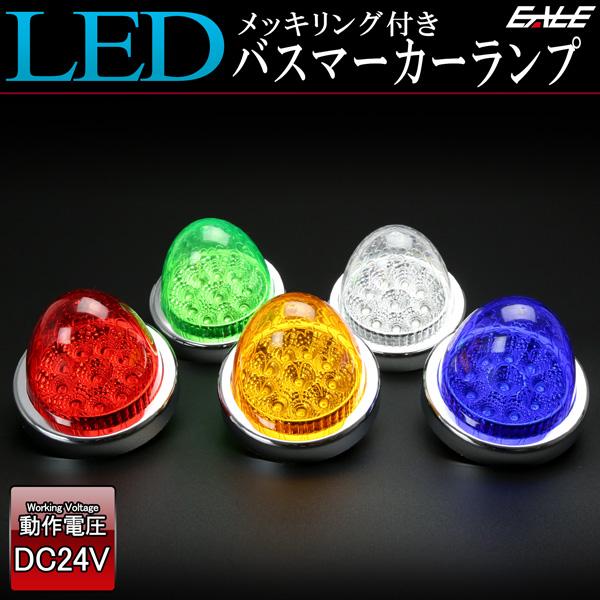 10連 LED バスマーカー ランプ クリスタルリフレクター入り トラック サイドマーカーに F-218F-219F-220F-221F-222F-223F-224F-225F-226