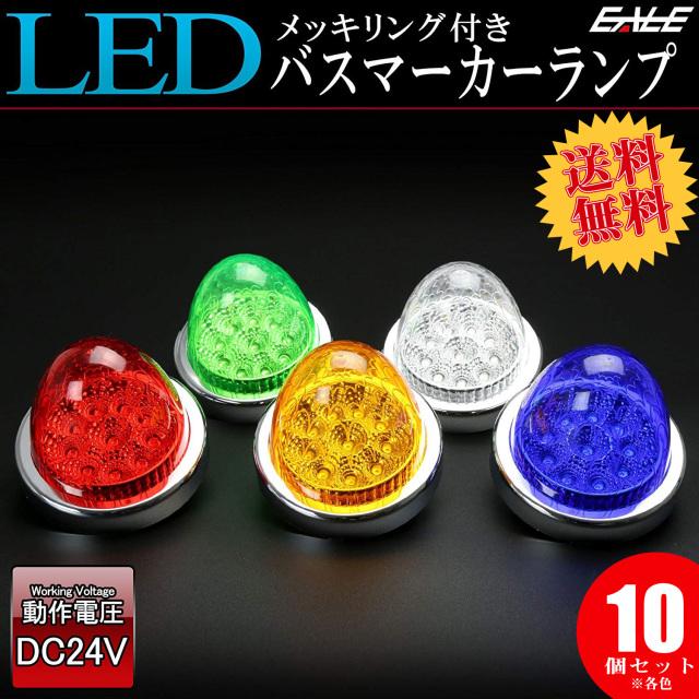 【送料無料】 10個セット 24V 10連 LED サイドマーカー バスマーカー ランプ クリスタルリフレクター入り F-218-226-10SET