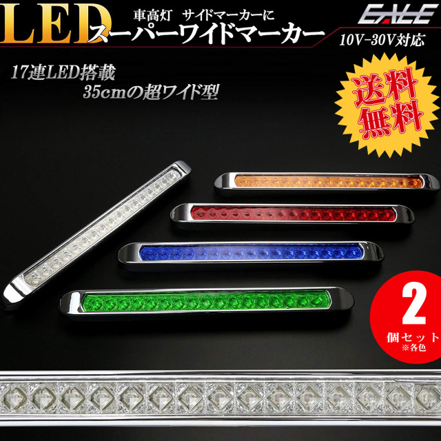 【送料無料】 2個セット 17連 LED スーパーワイド マーカー ランプ 12V 24V兼用 車高灯 サイドマーカーに F-227-235-2SET