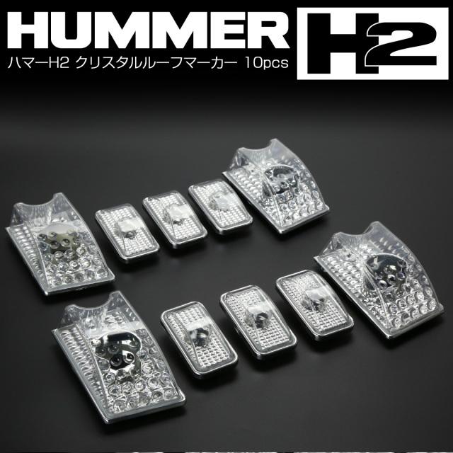 HUMMER H2 ハマー H2 クリスタル ルーフマーカー レンズ クリア 10pcs F-237